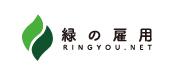 「緑の雇用」RINGYOU.NET